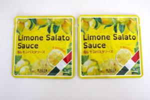 カルディでかなりオススメ、塩レモンパスタソース