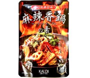 カルディの麻辣香鍋(マーラーシャングォ)の素、痺辛でうまい!