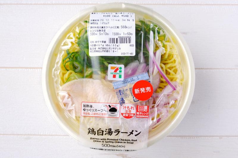 白湯 ラーメン 鶏